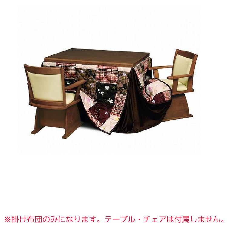 丸栄木工所 ダイニング 掛け布団 【105×75cm】XYZ-105