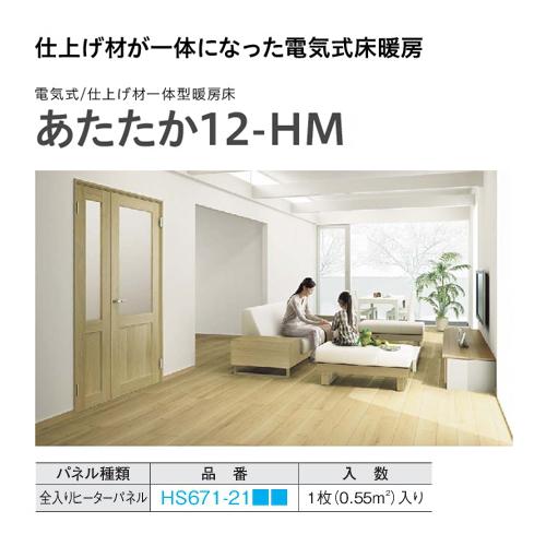 大建工業 あたたか12-HM 全入りヒーターパネル HS671-21■■