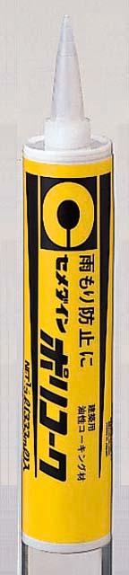 年中無休 ポリコーク 333ml SY-022 充填剤 充填材 diy 補修用品 補修工事 コーキング材 シール剤 シール工事 コーキング剤 信憑 シーリング工事 シール材 コーキング工事 シーリング剤 シーリング材