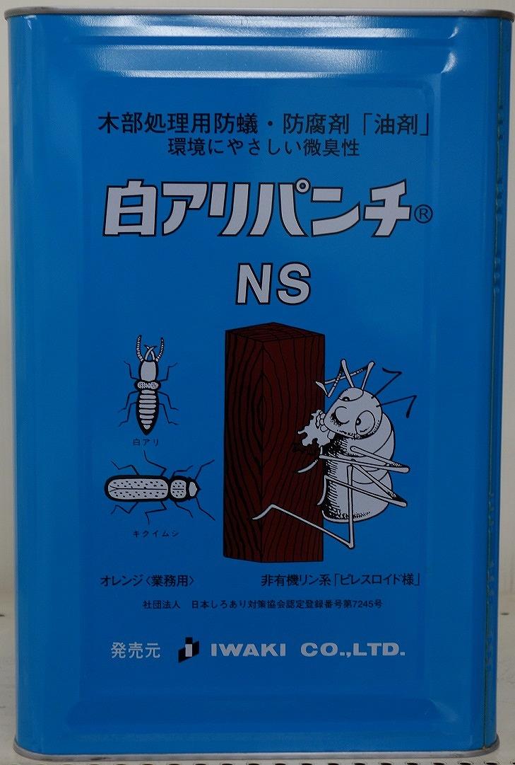 泉商事白アリパンチNS15L オレンジ