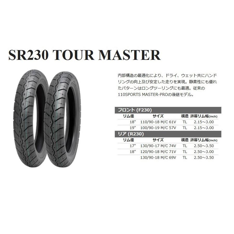 シンコー Shinko SR230 TOUR MASTER 130/90-17 M/C 74V