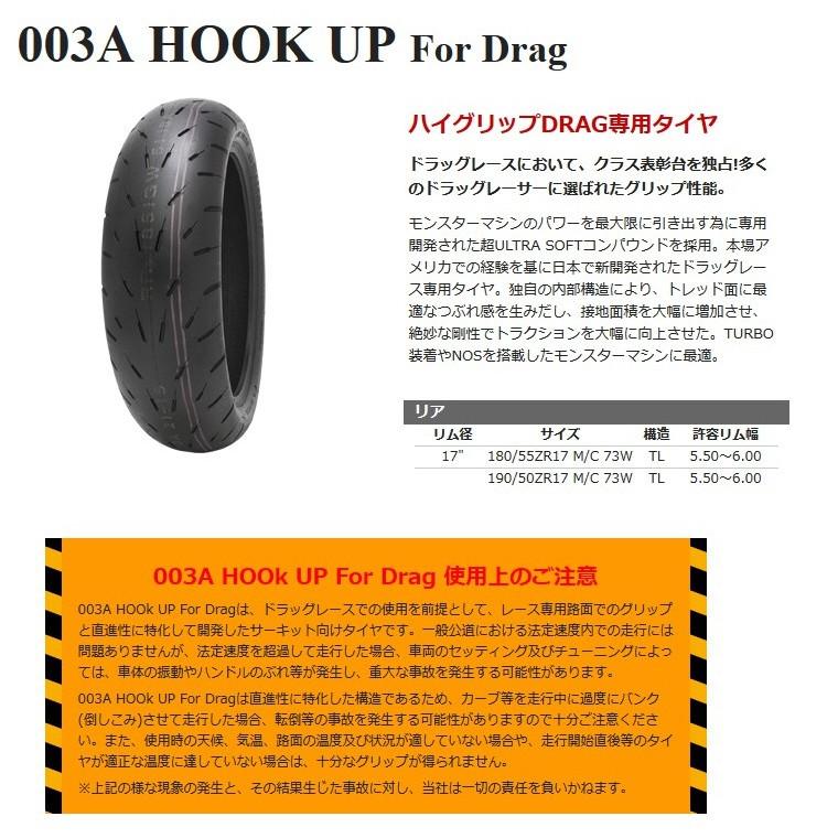 シンコー Shinko 003A HOOK UP For Drag 180/55ZR17 M/C 73W TL