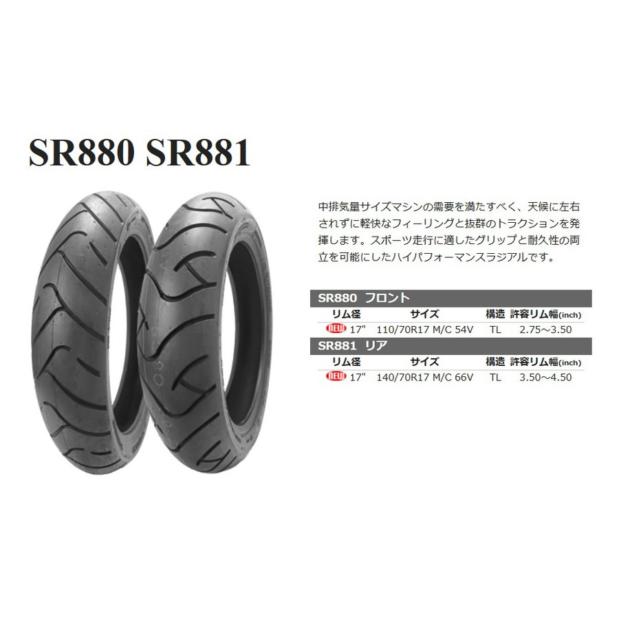 シンコー Shinko SR881 140/70R17 M/C 66V TL