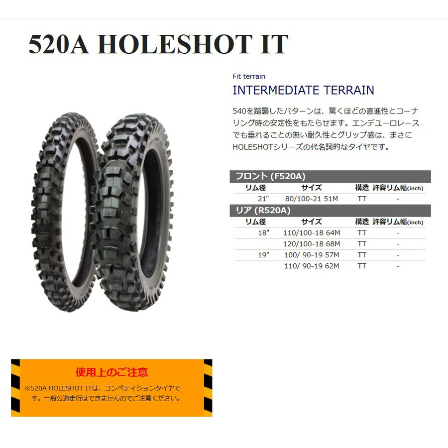 シンコー Shinko 520A HOLESHOT IT 120/100-18 68M TT