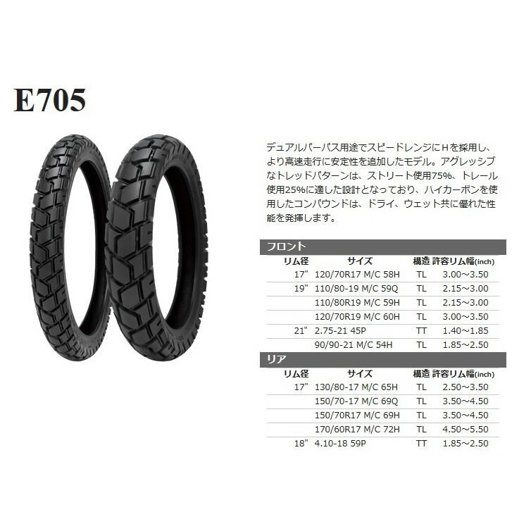 シンコー Shinko E705 170/60R17 M/C 72H TL
