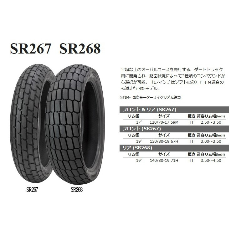 シンコー Shinko SR268 140/80-19 71H TT MEDIUM