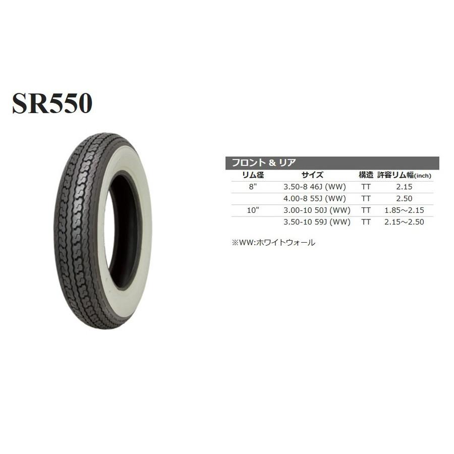 シンコー Shinko SR550 3.00-10 50J (WW) TT