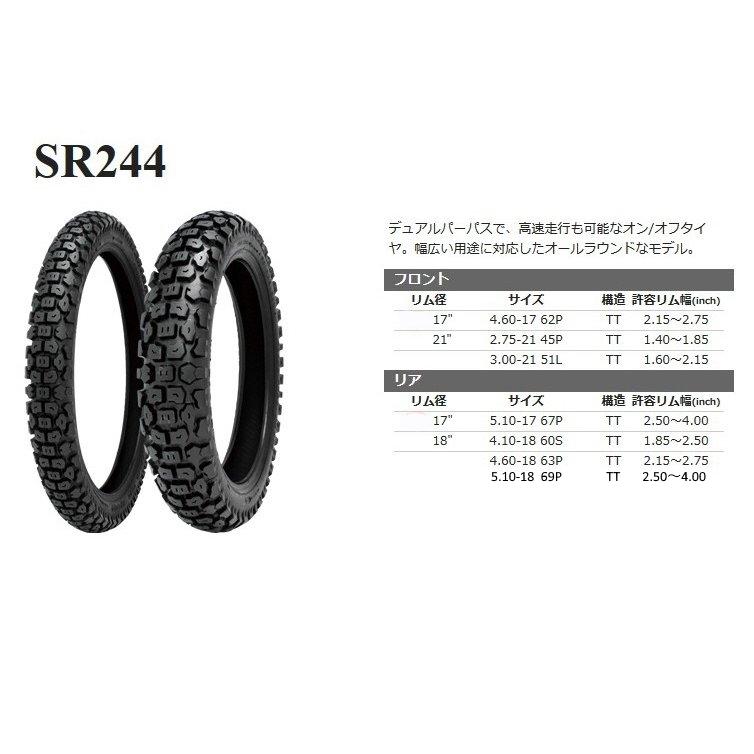 シンコー Shinko SR244 5.10-18 69P TT