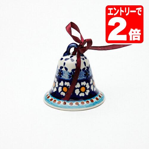 セール特価品 Ceramika Artystyczna WIZA 感謝価格 ヴィザ 社製 陶器 スモールベル ポーランド食器 W910-25D ポーリッシュポタリー
