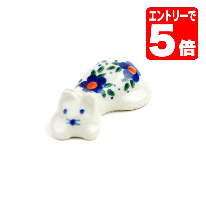 Ceramika Artystyczna VENA ヴェナ 社製 ポーリッシュポタリー 陶器 本日の目玉 ポーランド食器 V466-A063 ねこの箸置き 大決算セール