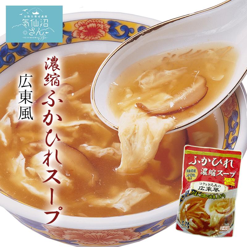 醤油中華風味で子供達も好きになる味です ふかひれスープ濃縮 広東風 3~4人前×6袋 ほてい 気仙沼 国内即発送 レシピ 手数料無料 作り方 ギフト サメ コラーゲン