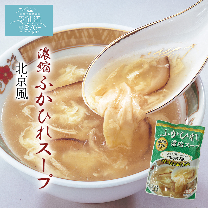 ふかひれスープ濃縮 北京風 【ほてい】 (3~4人前×6袋) 気仙沼 サメ コラーゲン ギフト レシピ 作り方 キャッシュレス還元