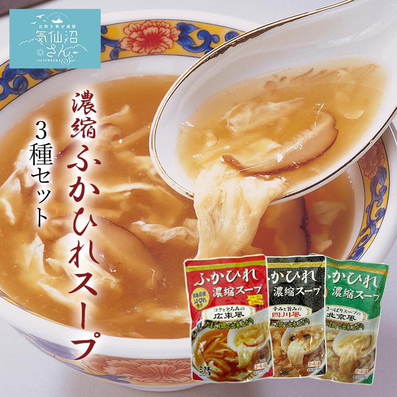 ときたまご1個で本格なふかひれスープ 3つの味 ふかひれ スープ濃縮 3種セット セール価格 送料無料 3~4人前×6袋×3箱 実物 ほてい 作り方 サメ ギフト レシピ お中元 コラーゲン