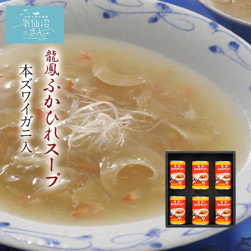 ふかひれ スープ 龍鳳 ズワイガニ入 (150g×6缶) 石渡商店 気仙沼 サメ コラーゲン ギフト レシピ 作り方 キャッシュレス還元