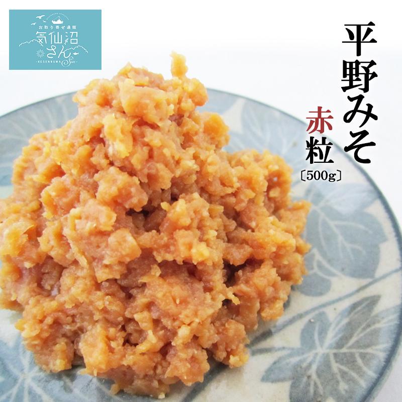 国産大豆・米をふんだんに使った赤粒の味噌です。 味噌 平野みそ 赤粒 (500g) 平野本店 気仙沼 仙台味噌 粒味噌 赤味噌 味噌汁 無添加
