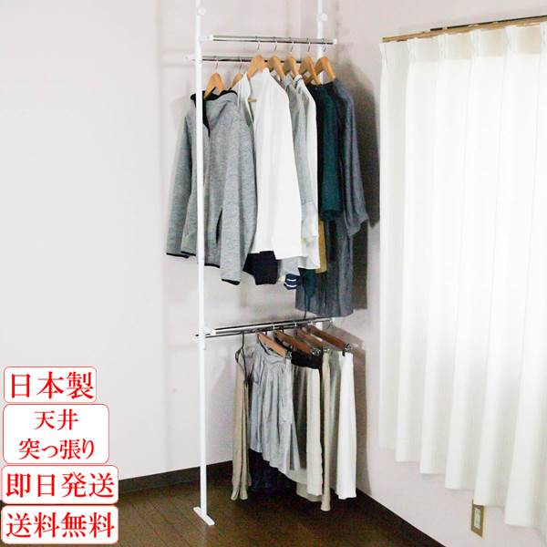 【即発】55cmの空きスペースをもっと利用したい方へ!段差のあるハンガーバーで収納力アップ突っ張り ダブル ハンガー ラックつっぱり 衣類 収納 壁面 ハンガー 物干し 洗濯ダブル 掛け