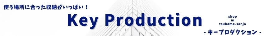 KeyProduction:キッチン・ランドリー・クローゼット・押入れ収納ならキープロダクション