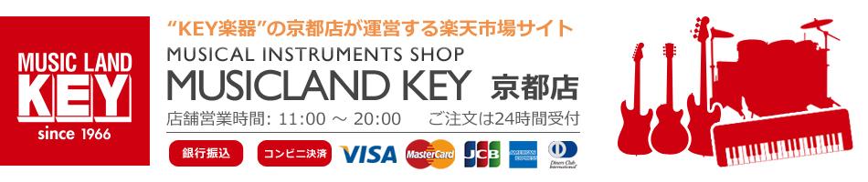 "MUSICLAND WEB SHOP:""KEY楽器""の京都店が運営する楽天市場サイト"