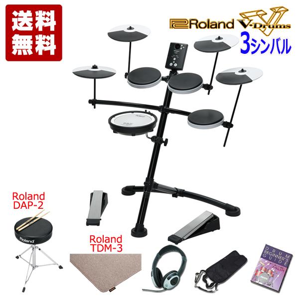 ローランド 電子ドラムRoland V-Drums Kit TD-1KV 3シンバル仕様 ローランド純正オプションDAP-2&TDM-3セット【送料無料】