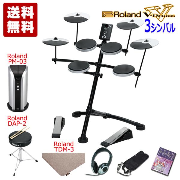ローランド 電子ドラムRoland V-Drums Kit TD-1K 3シンバル仕様 ローランド純正オプションDAP-2&TDM-3&PM-03セット【送料無料】