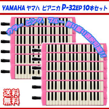 鍵盤ハーモニカ YAMAHA ピンク ヤマハ ピアニカ ピンク YAMAHA P-32EP 10本セット P-32EP【カラーピンク、ブルー 割り振りご選択いただけます!】【送料無料】, Parfait(パルフェ):b8751d26 --- m2cweb.com