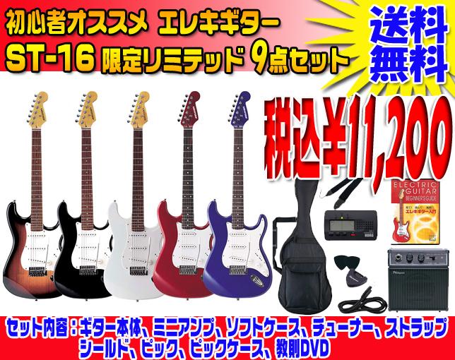 エレキギター 初心者 オススメ入門 セットエレキギター ST-16 限定リミテッドセット【送料無料】