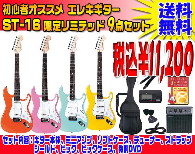エレキギター 初心者 オススメ入門 セットエレキギター ST-16 限定リミテッドセット 【送料無料】