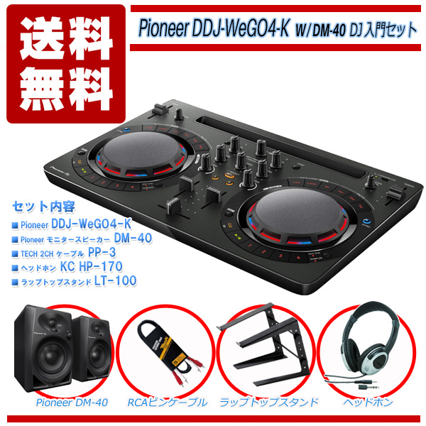 Pioneer DJ パイオニア DDJ-WeGO4-K W/DM-40 PCDJ入門セット【送料無料】