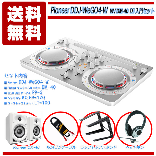 Pioneer DJ パイオニア DDJ-WeGO4-W W/DM-40W PCDJ入門セット【送料無料】