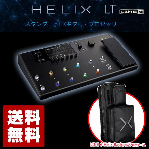 【期間限定特別価格】LINE 6 ライン6 エフェクター Helix LT & Helix Backpack SET【送料無料】