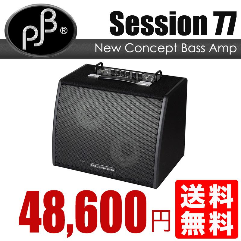Phil Jones Bass (PJB) SESSION 77 ベースアンプ 【送料無料】