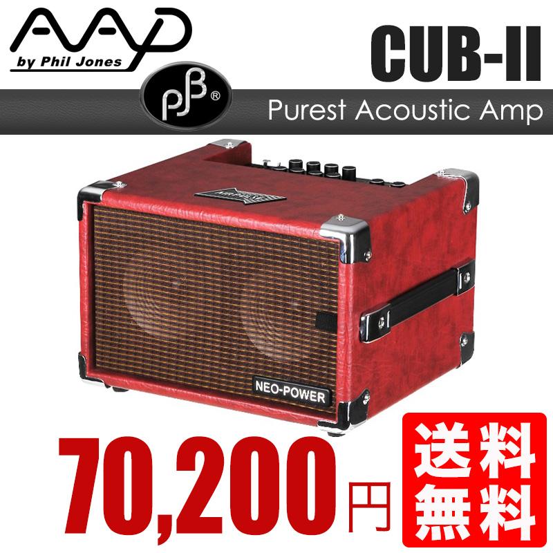 AIR PULSE CUB-II (AG-150) RED【 エレアコ用アンプ 】【送料無料】