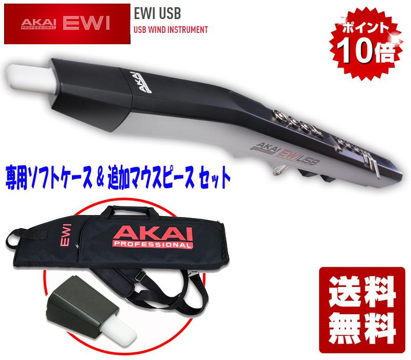 AKAI professional EWI USB - USB WIND INSTRUMENT (EWI-USB) EWI-016 専用ソフトケース&追加マウスピースセット【送料無料】