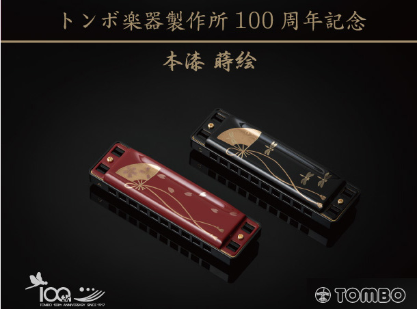 TOMBO ハーモニカ 漆モデル10穴 No.100JL/10 【受注生産品】【送料無料】