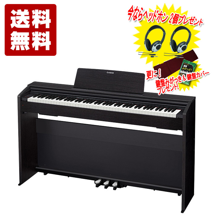 電子ピアノ カシオ CASIO Privia PX-870BK ブラックウッド調【今ならヘッドホン 2個、鍵盤ミガッキ、鍵盤カバープレゼント中!】【送料無料 (大型商品につき代引き不可)】