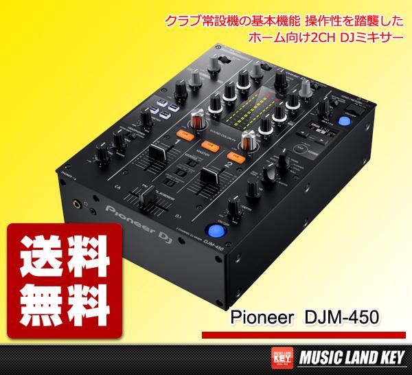 Pioneer DJ パイオニア DJM-450 (DJM450)【今なら 専用カバー プレゼント!】【送料無料】