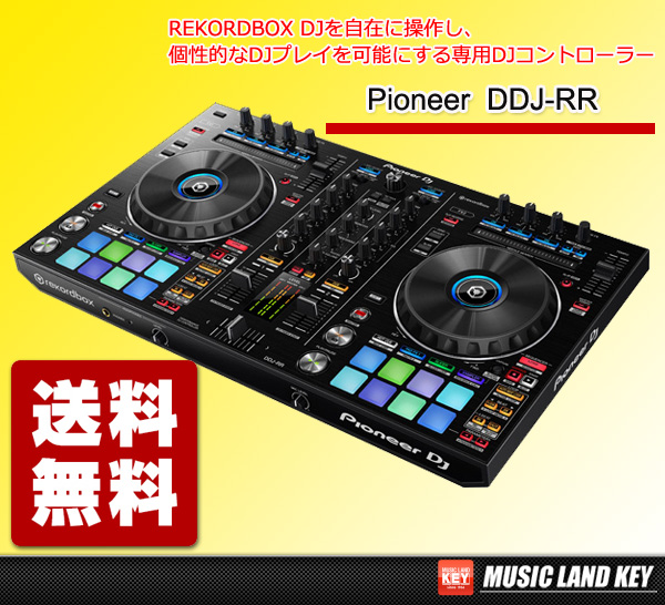 Pioneer DJ パイオニア DDJ-RR【今なら 専用カバー プレゼント!】【送料無料】
