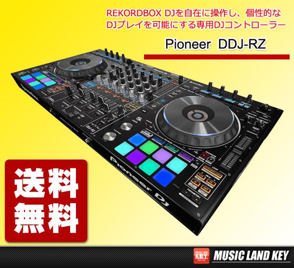 Pioneer DJ パイオニア DDJ-RZ【今なら 専用カバー プレゼント!】【送料無料】