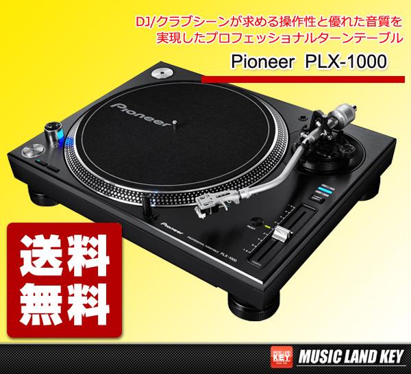 Pioneer DJ パイオニア PLX-1000【今なら 専用カバー プレゼント!】【送料無料】