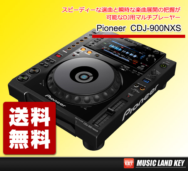 Pioneer DJ パイオニア CDJ-900NXS (CDJ-900 NEXUS)【今なら 専用カバー プレゼント!】【送料無料】