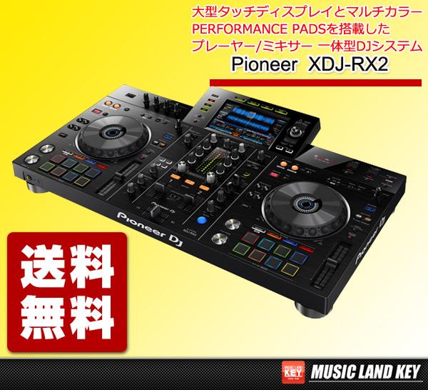 Pioneer DJ パイオニア XDJ-RX2 DJ SYSTEM【今なら 専用カバー プレゼント!】【送料無料】【次回入荷2019年1月中旬入荷予定 ご予約受付中】