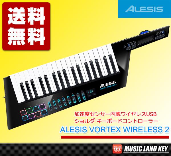 【即納可能】ALESIS アレシス VORTEX WIRELESS 2【送料無料】【あす楽対応_関東】
