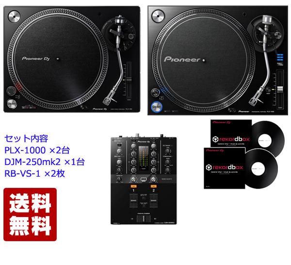 Pioneer DJ パイオニア PLX-1000 & DJM-250MK2 DVS SET【送料無料】