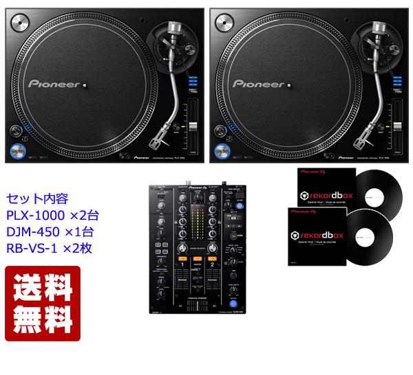 Pioneer DJ パイオニア PLX-1000 & DJM-450 DVS SET【送料無料】