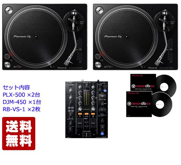 Pioneer DJ パイオニア PLX-500 & DJM-450 DVS SET【送料無料】
