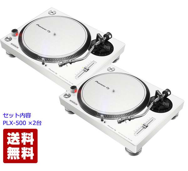 値頃 Pioneer DJ パイオニア PLX-500-W Player Set (PLX500-W 2台)-DIRECT DRIVE TURNTABLE-【送料無料】, SC1 a82a0926