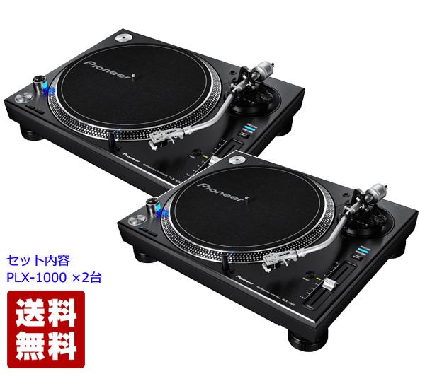 Pioneer DJ パイオニア PLX-1000 Player Set (PLX-1000 2台)【今なら 専用カバー プレゼント!】【送料無料】