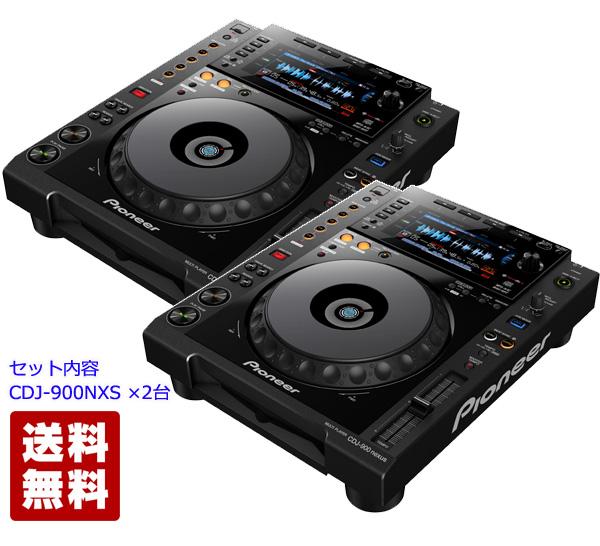 Pioneer DJ パイオニア CDJ-900NXS (CDJ-900 NEXUS 2台) Player Set【今なら 専用カバー プレゼント!】【送料無料】