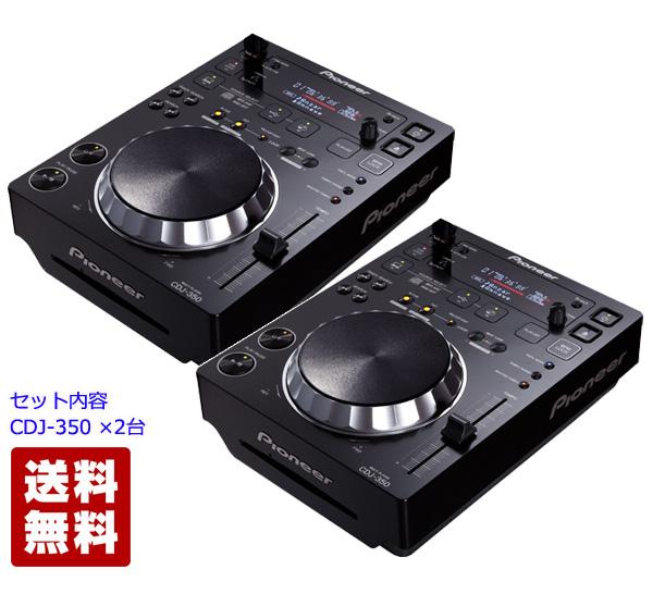 Pioneer CDJ-350 Player DJ パイオニア Set【送料無料】 CDJ-350 (CDJ350 2台) Player Set【送料無料】, 五島市:2ce34528 --- sunward.msk.ru