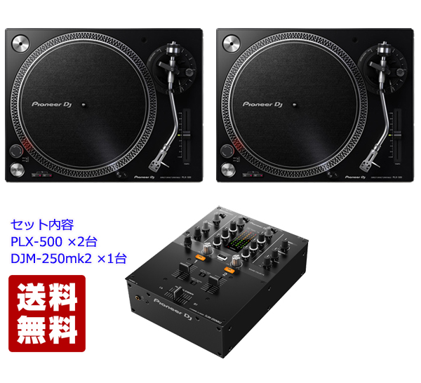 Pioneer DJ パイオニア PLX-500 & DJM-250mk2 Player Mixer Set【送料無料】